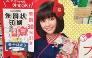 フジカラーポストカード広瀬すずちゃん