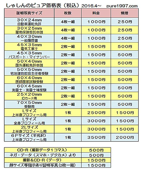証明写真価格表201604