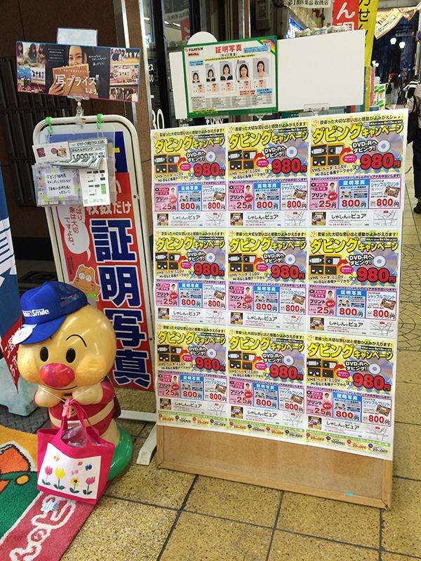 ダビングキャンペーン980円