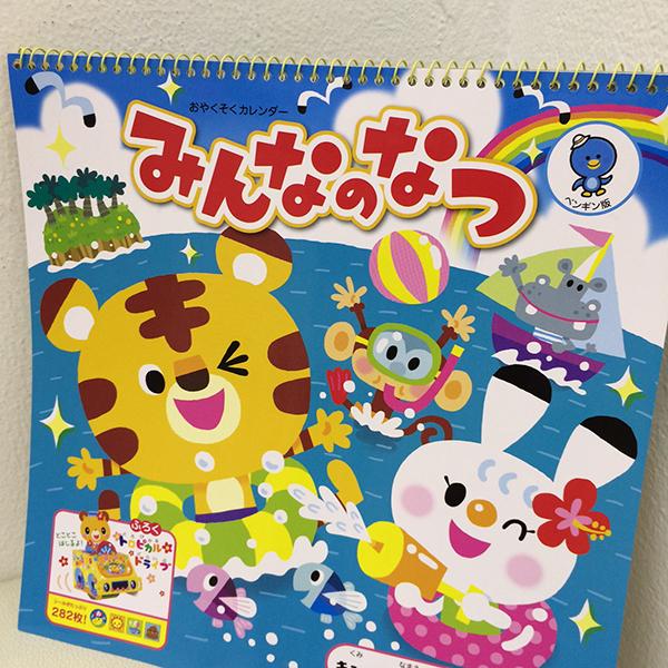夏休み幼稚園カレンダーA