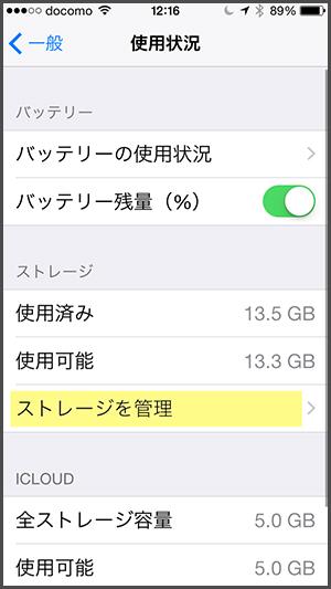 iPhoneストレージを管理