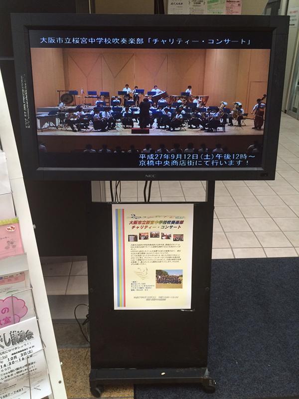 桜宮中学校吹奏楽部