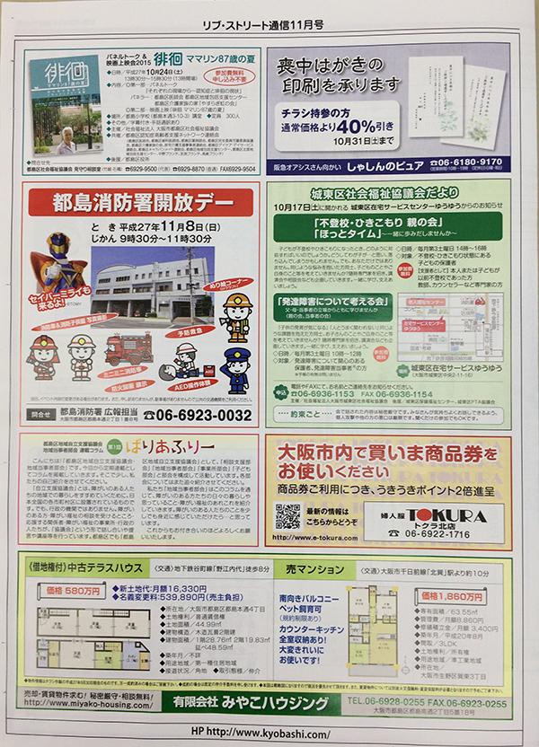 京橋中央商店街リブストリート通信