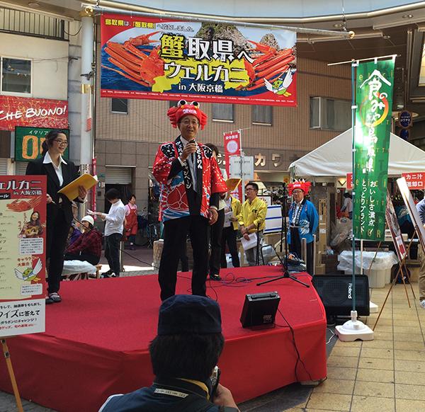 鳥取県副知事