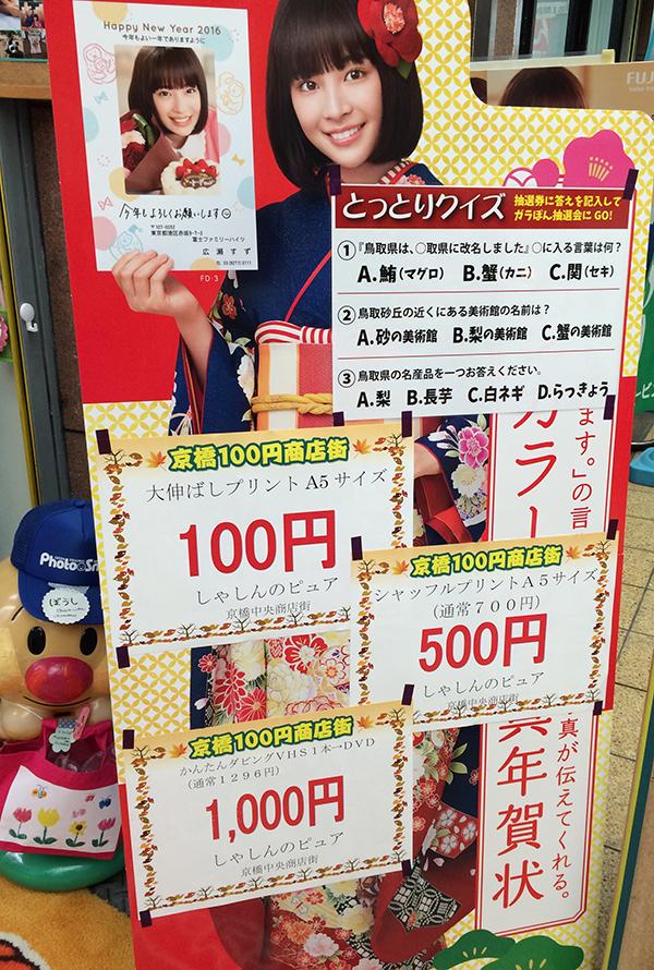 しゃしんのピュア百円商店街