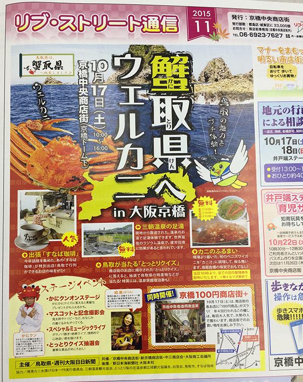京橋百円商店街2