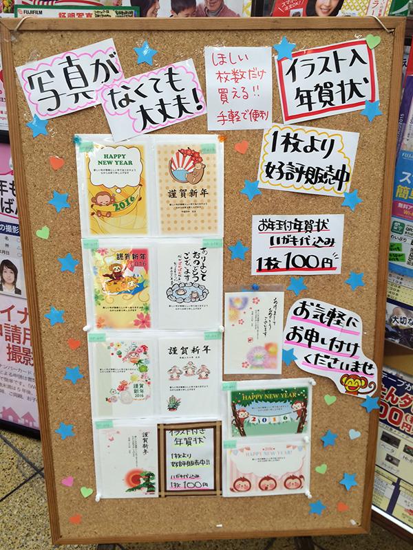 年賀状印刷なら京橋中央商店街のしゃしんのピュアへ2