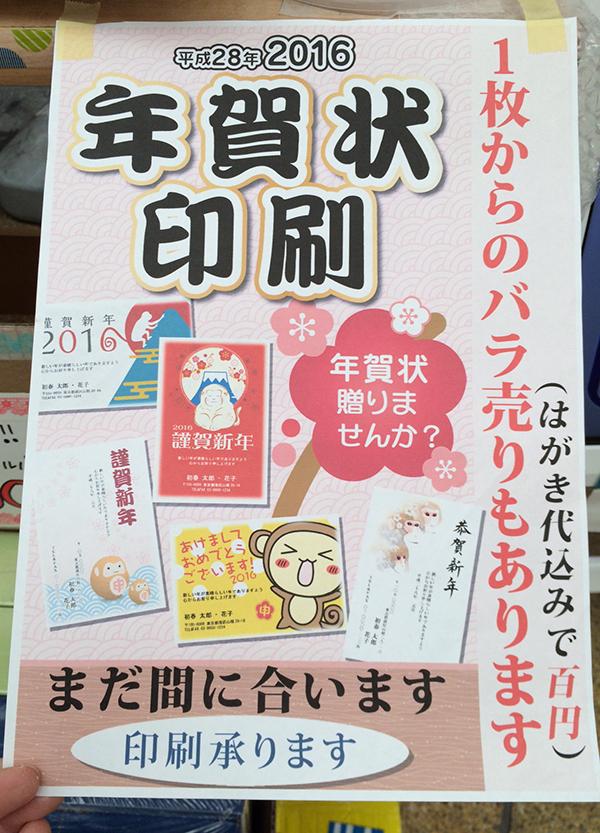 年賀状印刷なら京橋中央商店街のしゃしんのピュアへ3