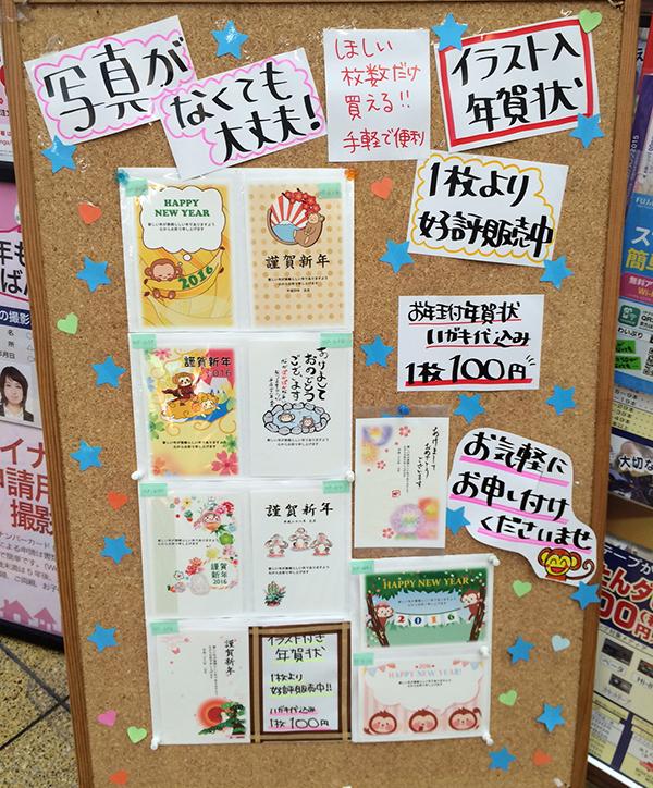 年賀状印刷バラ売り