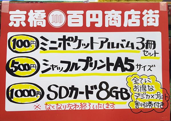 京橋100円商店街しゃしんのピュア1