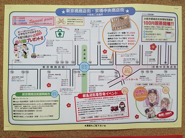 京橋100円商店街しゃしんのピュア5