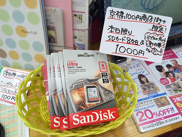 京橋100円商店街しゃしんのピュア6