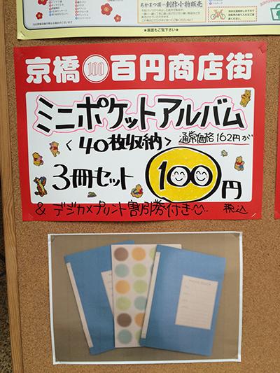 京橋100円商店街しゃしんのピュア9