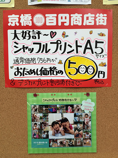 京橋100円商店街しゃしんのピュア10