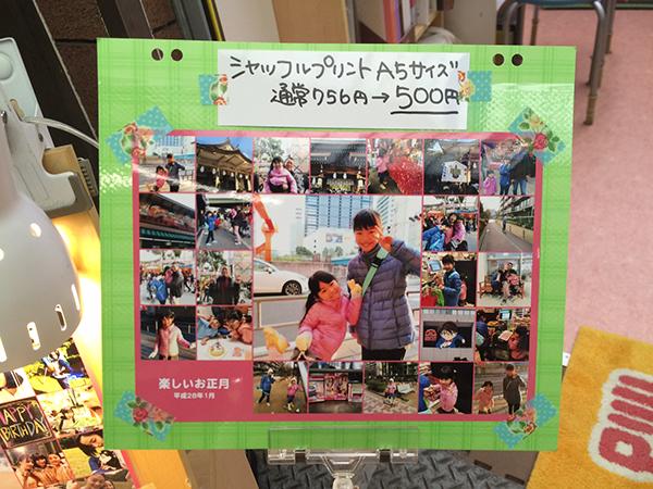 京橋100円商店街しゃしんのピュア2シャッフルプリント