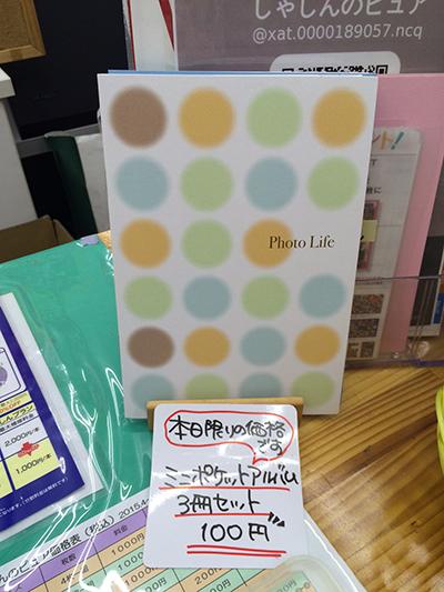 京橋100円商店街しゃしんのピュア8