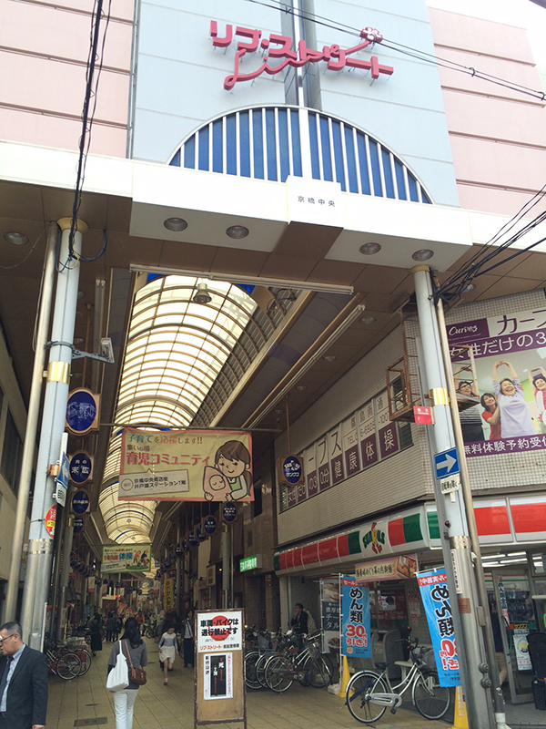 京橋中央商店街のリブストリート入口