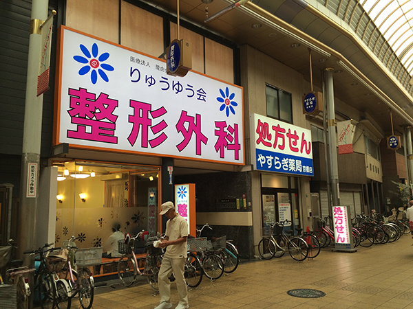 京橋中央商店街りゅうゆう会前