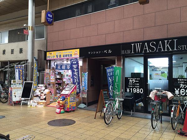 京橋中央商店街のIWASAKIさん