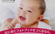 fujifilmイヤーアルバムキャンペーン
