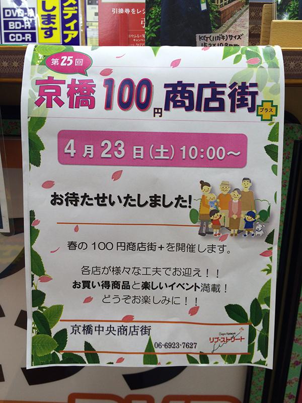 京橋100円商店街