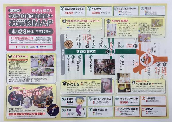 京橋100円商店街2