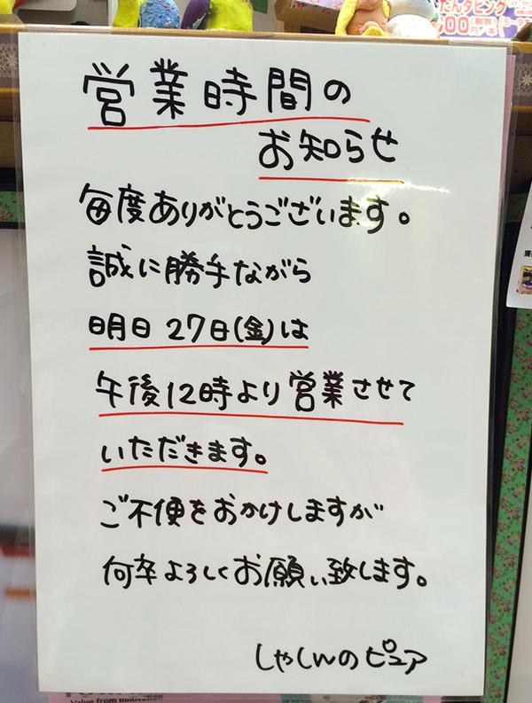 5月27日の営業時間のお知らせ